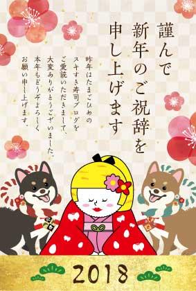 寿司ブログ 年賀状